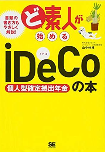 ど素人が始めるiDeCo (個人型確定拠出年金) の本
