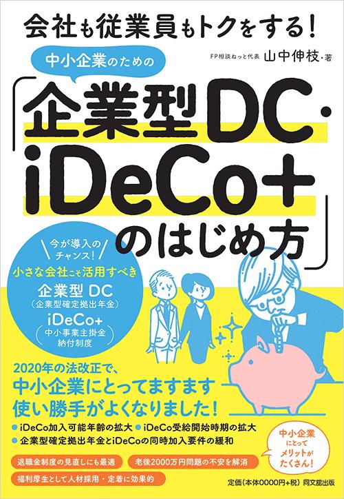 会社も従業員もトクをする! 中小企業のための「企業型DC・iDeCo+」のはじめ方